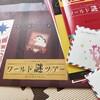 ワールド謎ツアー/感想/ナゾトキ街歩きオンライン/リモート