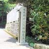 京都 紅葉100シリーズ 愛宕念仏寺(おたぎねんぶつじ)