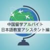 【中国留学】アルバイト〜其の三、日本語教室アシスタント編〜