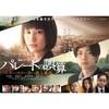 3/3増田貴久💿パレートの誤算 DVD Blu-ray BOX