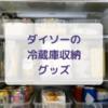 100円ショップの便利グッズで冷蔵庫の中を整理整頓!