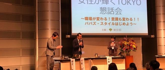 小泉会長が小池都知事との子育てシンポジウムでメルカリの育休施策などを紹介