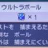 【ポケモンサンムーン】ウルトラボールの無限増殖方法が発見される!