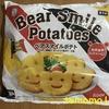 可愛いけど、ちょっとホラー!業務スーパー『ベアスマイルポテト』を食べてみた!