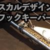 【ロッドジュエリー】骸骨デザインのフックキーパー「NEWスカルフックキーパーシルバー」発売!