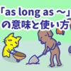 1分で覚える「as long as 〜」の意味と使い方