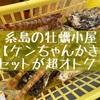 【ケンちゃんかき】糸島船越でおすすめの牡蠣小屋!メニューは?持ち込みはできる?