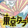 婚活女子の教祖「東京タラレバ娘」の東村アキコ先生が語る「結婚するたったひとつの冴えたやり方」