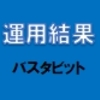 7月17日 バスタビット 運用結果
