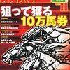 2010.11 vol.186 競馬王 狙って獲る10万馬券/Jockey's Scope/ファミリーテーブル 枝の定理