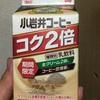 小岩井乳業  小岩井コーヒー コク2倍  期間限定  食べてみました
