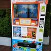 タイの自動販売機。増えてます。