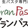 【オススメ5店】郡山(福島)にあるパスタが人気のお店
