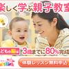 赤ちゃん教室(ベビーパーク)の効果