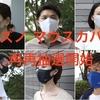 【速報!】オシャレな水着素材のマスクこと、MIZUNO(ミズノ)のマウスカバーが再び抽選販売再開するってよ!
