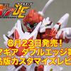 本日発売‼︎ アニマギアDE 01 製品版カスタマイズレビュー!