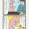 スキウサギ「スープ」