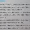 NHK解約の手順・注意点