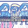 【漫画】「超有名大作時代劇」を観たよ♪あと前回に引き続き「お仕事」の話!