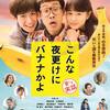 12月14日、高畑充希(2019)