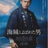 映画『海賊とよばれた男』感想と批評 山崎貴監督がやりたいことってなんだろう? 後半ネタバレあり