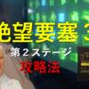 富士急ハイランド攻略★絶望要塞3 〜第2ステージ編 攻略法〜