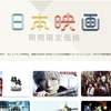 【iTunes Store】「日本映画」期間限定価格