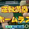 【攻略】名将甲子園「古代高校㉒ 戦力更新」