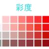 脱・マンネリファッション!これだけは知っておきたい「色」の話① 合わせやすい色って?