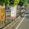 明るいうちに見たら交通規制看板だらけ(4月28日)