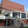 【ハードロックカフェ】インドネシア/バリ島クタ・レギャン