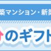 予想クイズイベント「ひな祭りだよNEM神社」結果発表!