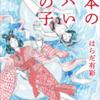 【古典にツッコミ】日本のヤバい女の子