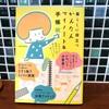 文具&マステの活用アイテム満載!mizutama先生の本で、毎日をもっと楽しくしましょう!