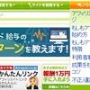 無料講座でアフィリエイトを学べるサイト【まずは毎月3万円以上の稼ぎを目指す】