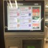 簡単!コンビニでの台湾鉄道特急券(自強號)チケット予約方法