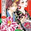 【完全ネタバレ】青楼オペラ 3巻・茜と惣右助の本心