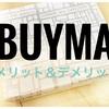 初めてBUYMAで財布を買ってみた【購入者のメリットとデメリット】