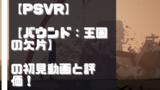【PSVR】初見動画【バウンド:王国の欠片】を遊んでみての感想と評価!