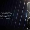 NVIDIAの新世代GPU『GeForce RTX 30』シリーズ発表! GEFORCE RTX 3090、3080、3070の価格と発売日も公開!