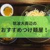 筑波大生オススメ!筑波大周辺の人気つけめん屋を紹介!