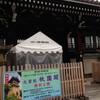祇園にタワー!?があったなんて! 大雲院祇園閣