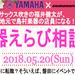 福井健太 管楽器楽器えらび相談会&コンサート開催!