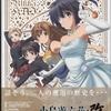 小鳥遊六花・改 劇場版 中二病でも恋がしたい!Blu-ray Disc
