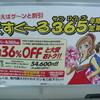 国際興業バス ばすく〜る365 2012年版広告
