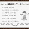 HyperCardスタック「エムコ」(1996年)紹介