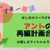 アント・グループ続報来る(Unofficial)