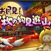 【アルスト】イベント「お月見!中秋の物見遊山!~準備編~」を攻略していく!