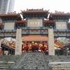 【香港2日目】九龍の朝ごはんと黄大仙で開運