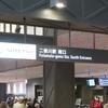 《時刻表》【近鉄風時刻表】相鉄二俣川駅の時刻表を近鉄風に作成した!